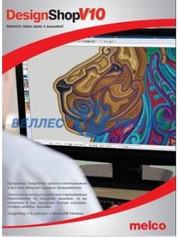 Программа для создания дизайнов вышивки DesignShop V10 Standard Basic Digitizing Software